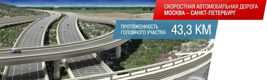 Нова платна Траса Москва-Санкт-Петербург: Незабаром відкриття