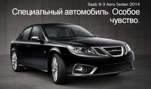 Сааб почав виробництво седанів